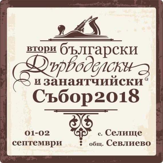 Дърводелски и Занаятчийски Събор 2018